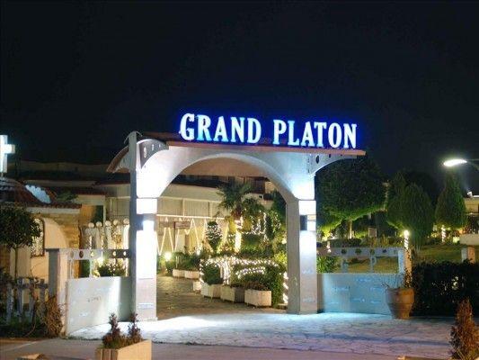 letovanje/grcka/grcka-hoteli/olimpska-regija/olympic-beach/grand-platon-4/hotel-grand-platon-2123.jpg
