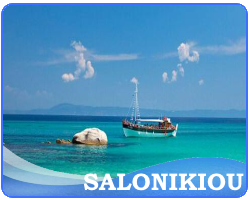 salonikiou